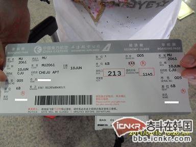 攻略列表 高考结束之后去韩国济州岛的毕业旅行 高考结束之后去韩国