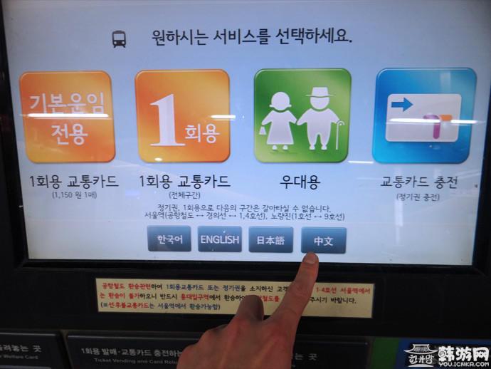 韩国地铁卡充值机
