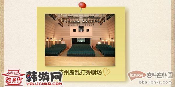 济州岛乱打秀剧场
