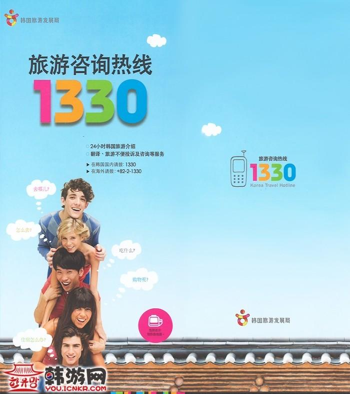 韩国旅游观光局1330宣传册