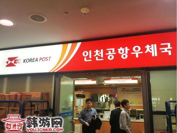 韩国邮局1