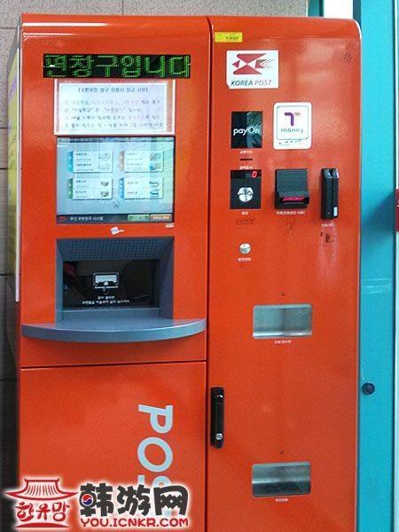 韩国邮局4