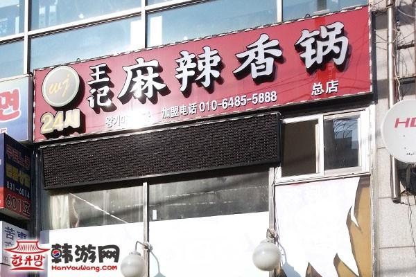 大林王记麻辣香锅_韩国美食_韩游网