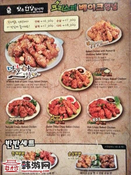 城北哥哥的烤鸡店_韩国美食_韩游网