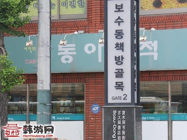 釜山宝水洞书房街26