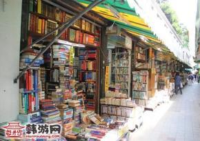 釜山宝水洞书房街