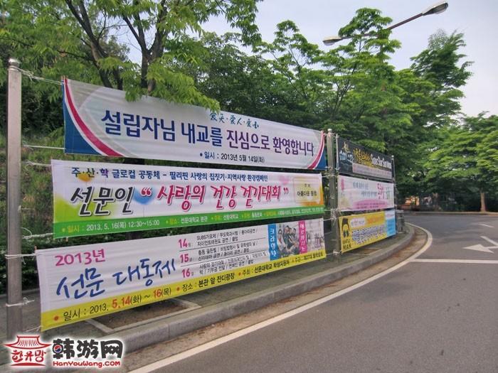 鲜文大学校庆