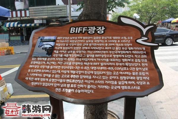 釜山国际电影节广场_韩国景点_韩游网