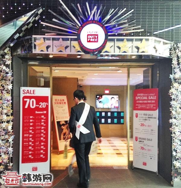 樂天免稅店總店_韓國購物_韓遊網