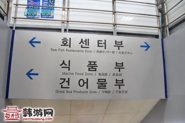 釜山札嘎其市场3