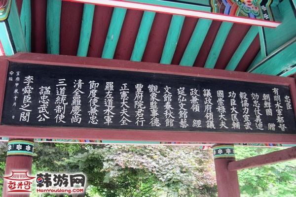 韩国忠清南道牙山市显宗祠21