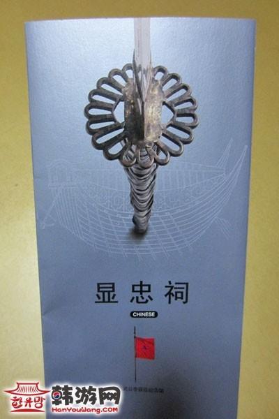 韩国忠清南道牙山市显宗祠6