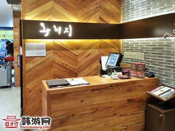 王妃家烤肉店1