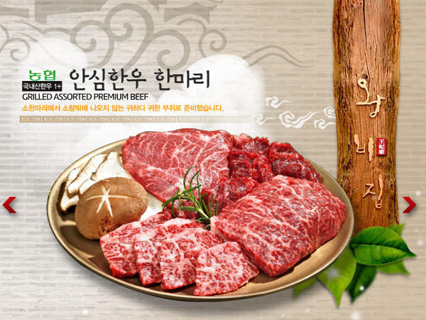 王妃家烤肉店_韩国美食_韩游网