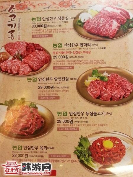王妃家烤肉店3