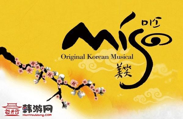 韩国公演美笑6