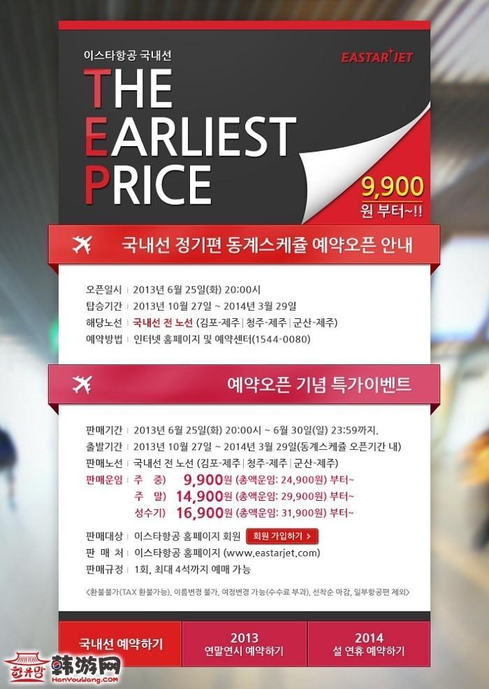 韩国Eastarjet航空公司推出金浦机场到济州岛单程9900韩元(不含税)特价机票,周末14900韩元,即使旺季票价也只有16900韩元。 一共4万席位,一次只能预定4个席位,而且只在Eastarjet航空官网预定,www.eastarjet.com。 预约时间:6月25日-6月30日 预约行程:2013年10月27日-2014年3月29日 注意:因为是特价机票,不退票,不能更改姓名;行程变更时需要另付手续费。
