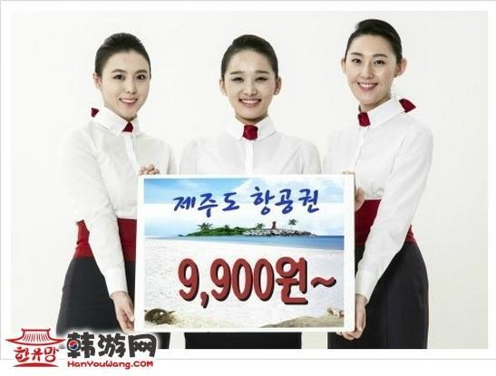 韩国eastarjet航空推出济州岛9900韩元机票 预定30日截止