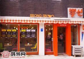 建大BBONG SIN 特色小吃店