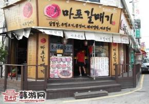 水原麻浦烤猪肉店