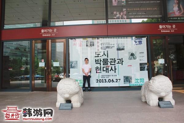 首尔历史博物馆_韩国景点_韩游网