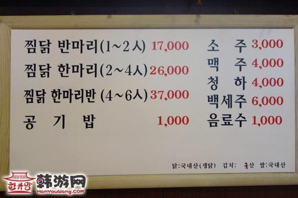 建大安东炖鸡_韩国美食_韩游网