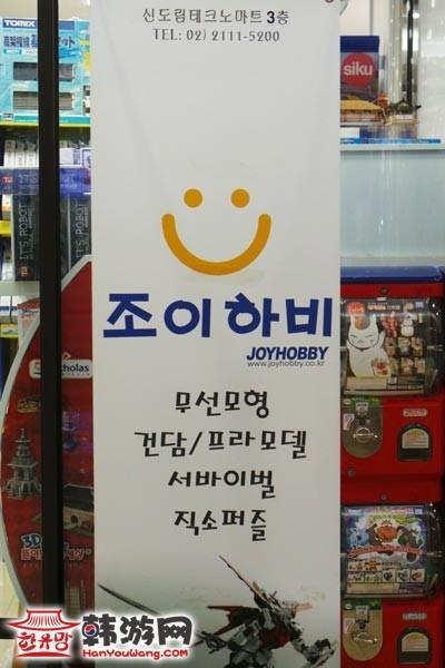 joyhobby模型超市5