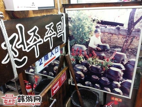 韩国餐饮泉全州中央会馆5