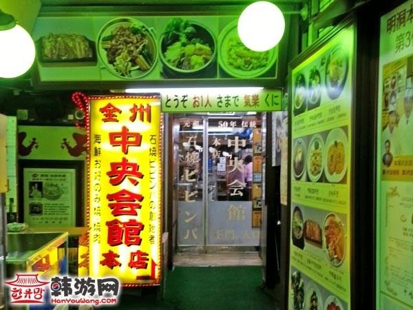 韩国餐饮泉全州中央会馆8