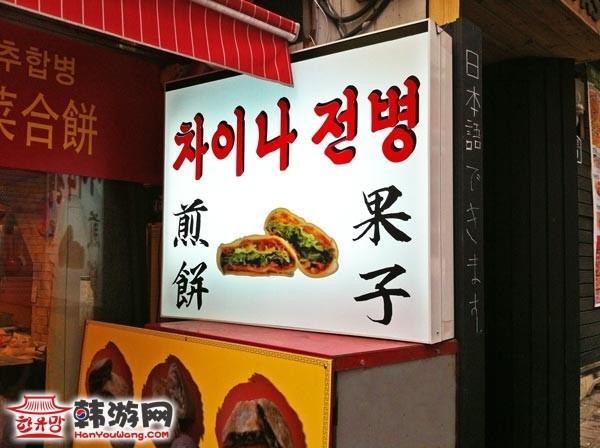 梨大煎饼果子_韩国美食_韩游网