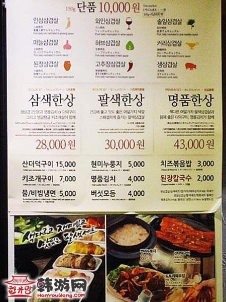 新村八色五花肉_韩国美食_韩游网