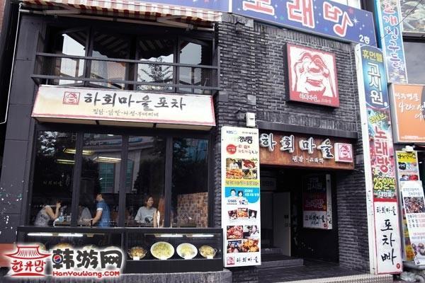 韩国河回村炖鸡1