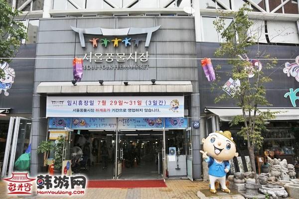 《running man》拍摄地-首尔风物市场_韩国购物_韩游网