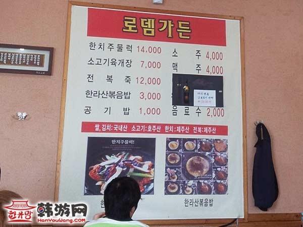 济州岛Rodem Garden特色美食店_韩国美食_韩游网