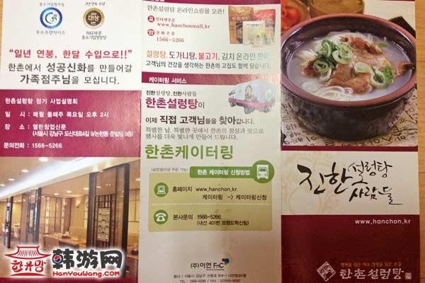 韩国料理雪浓汤12