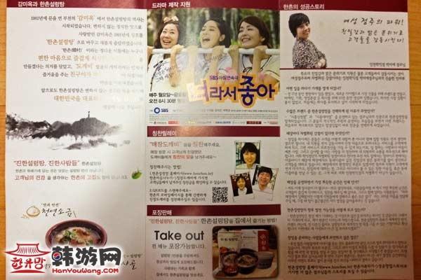 韩国料理雪浓汤13