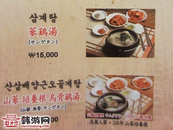 土俗村参鸡汤_韩国美食_韩游网
