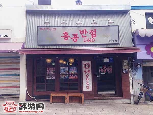 龙山香港饭店_韩国美食_韩游网