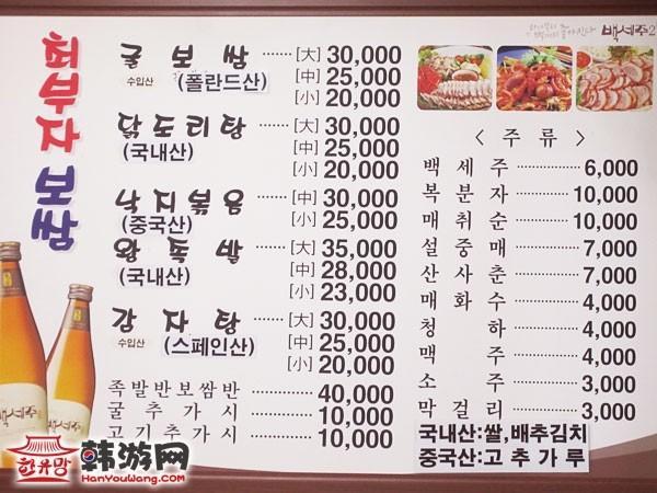 钟路崔财主菜包肉_韩国美食_韩游网