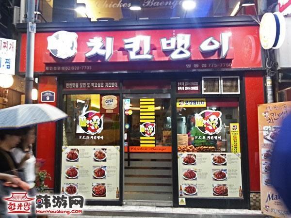 明洞特色炸鸡连锁店_韩国美食_韩游网