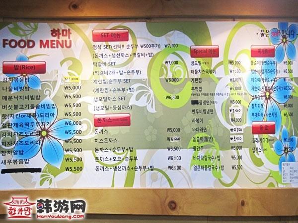 龙山河马食物韩餐厅_韩国美食_韩游网