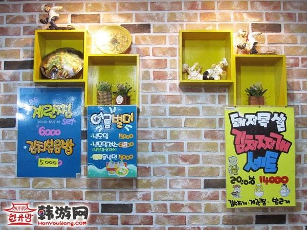 河马食物韩餐料理20