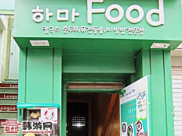 河马食物韩餐料理31