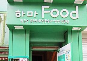 龙山河马食物韩餐厅