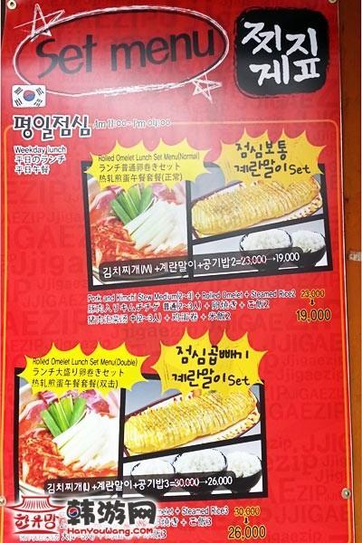 大学路猪肉泡菜汤_韩国美食_韩游网