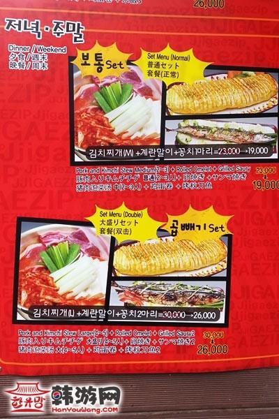 韩国猪肉泡菜汤7