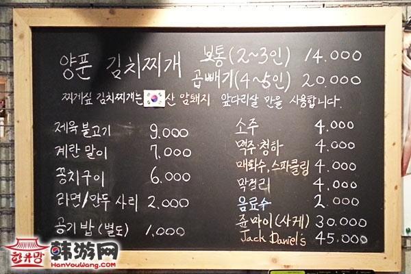 韩国猪肉泡菜汤15