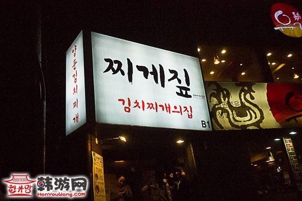 韩国猪肉泡菜汤20