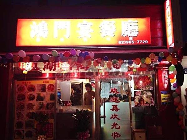 韩国鸿门宴中式餐厅14