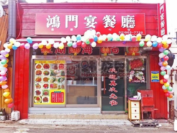韩国鸿门宴中式餐厅17